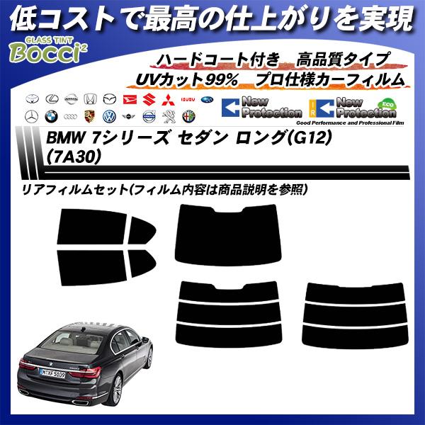 BMW 7シリーズ セダン ロング(G12) (7A30) ニュープロテクション カット済みカーフィルム リアセットの詳細を見る