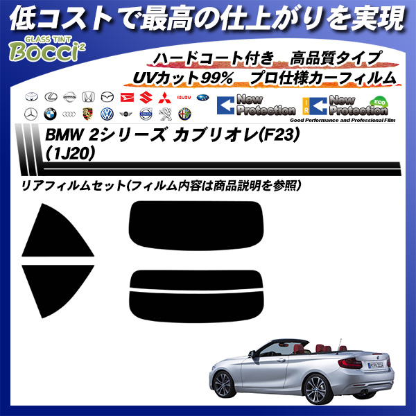 BMW 2シリーズ カブリオレ(F23) (1J20) ニュープロテクション カーフィルム カット済み UVカット リアセット スモークの詳細を見る