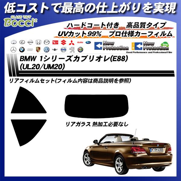 BMW 1シリーズ カブリオレ(E88) (UL20/UM20) ニュープロテクション カット済みカーフィルム リアセットの詳細を見る