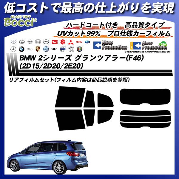 BMW 2シリーズ グランツアラー(F46) (2D15/2D20/2E20) ニュープロテクション カット済みカーフィルム リアセットの詳細を見る
