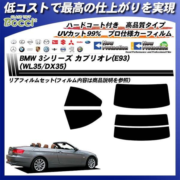 BMW 3シリーズ カブリオレ(E93) (WL35/DX35) ニュープロテクション カット済みカーフィルム リアセットの詳細を見る