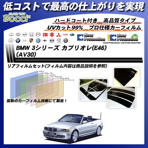 BMW 3シリーズ カブリオレ(E46) (AV30) ニュープロテクション カット済みカーフィルム リアセットの詳細を見る