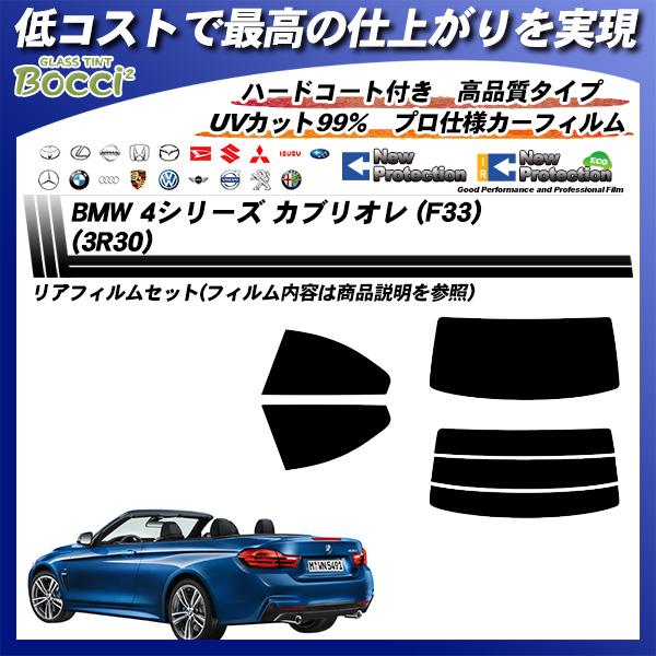 BMW 4シリーズ カブリオレ (F33) (3R30) ニュープロテクション カット済みカーフィルム リアセットの詳細を見る