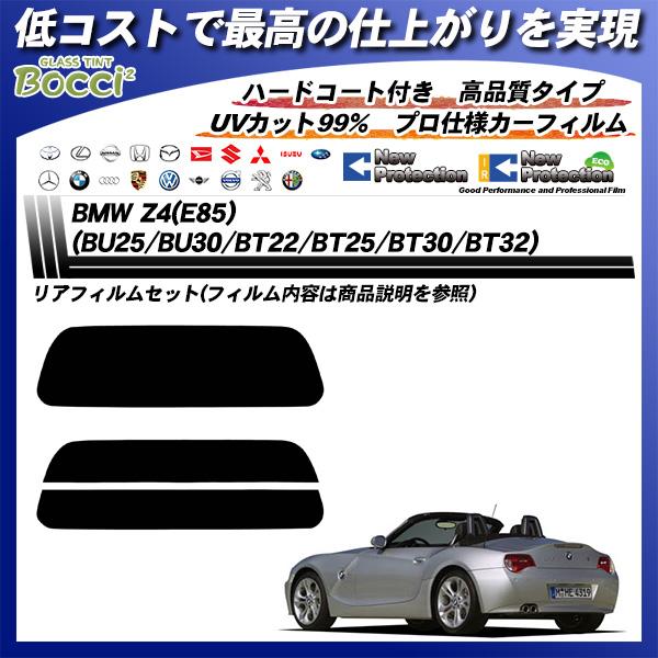 BMW Z4 (E85) (BU25/BU30/BT22/BT25/BT30/BT32) ニュープロテクション カット済みカーフィルム リアセットの詳細を見る