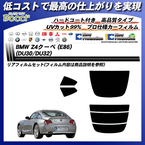 BMW Z4クーペ (E86) (DU30/DU32) ニュープロテクション カット済みカーフィルム リアセットの詳細を見る