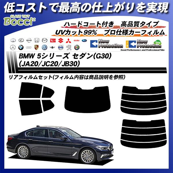 BMW 5シリーズ セダン(G30) (JA20/JC20/JB30) ニュープロテクション カット済みカーフィルム リアセットの詳細を見る