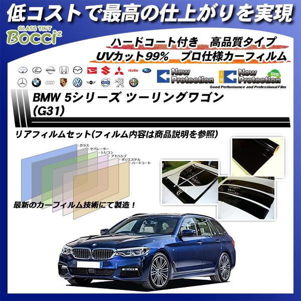 BMW 5シリーズ ツーリングワゴン (G31) ニュープロテクション カット済みカーフィルム リアセットの詳細を見る