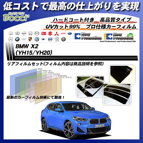 BMW X2 (YH15/YH20) ニュープロテクション カット済みカーフィルム リアセットの詳細を見る