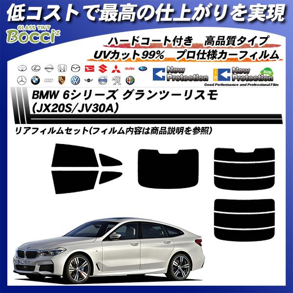BMW 6シリーズ グランツーリスモ (JX20S/JV30A) ニュープロテクション カット済みカーフィルム リアセットの詳細を見る
