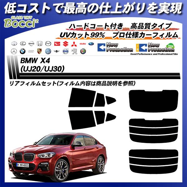 BMW X4 (UJ20/UJ30) ニュープロテクション カーフィルム カット済み UVカット リアセット スモークの詳細を見る