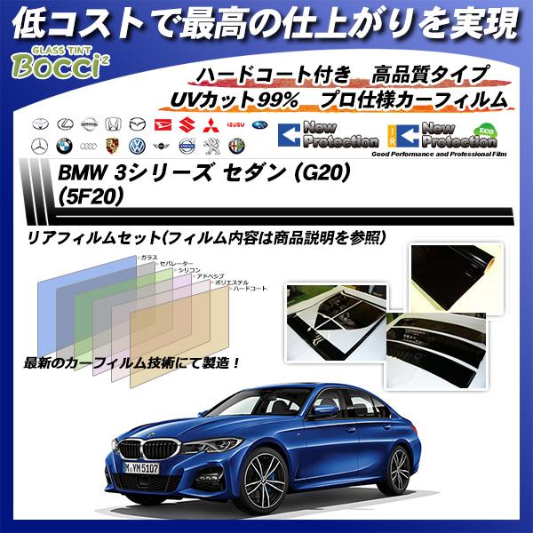 BMW 8シリーズ クーペ (BC44) ニュープロテクション カット済みカーフィルム リアセットの詳細を見る