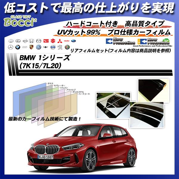 BMW 1シリーズ (7K15/7L20) ニュープロテクション カット済みカーフィルム リアセットの詳細を見る