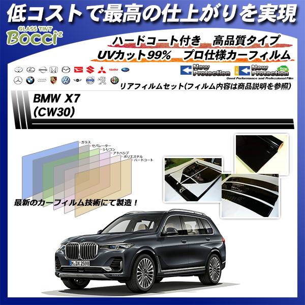 BMW X7 (CW30) ニュープロテクション カット済みカーフィルム リアセットの詳細を見る