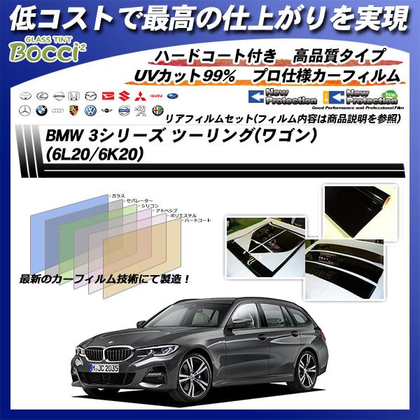 BMW 3シリーズ ツーリング(ワゴン) (6L20/6K20) ニュープロテクション カット済みカーフィルム リアセットの詳細を見る
