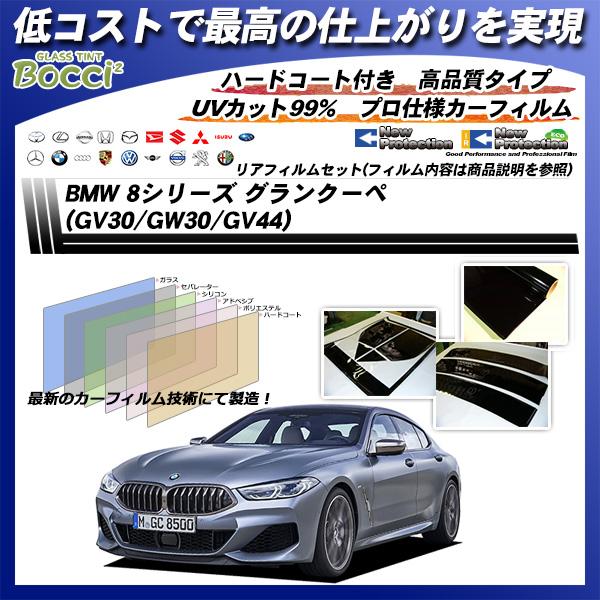 BMW 8シリーズ グランクーペ (GV30/GW30/GV44) ニュープロテクション カット済みカーフィルム リアセットの詳細を見る