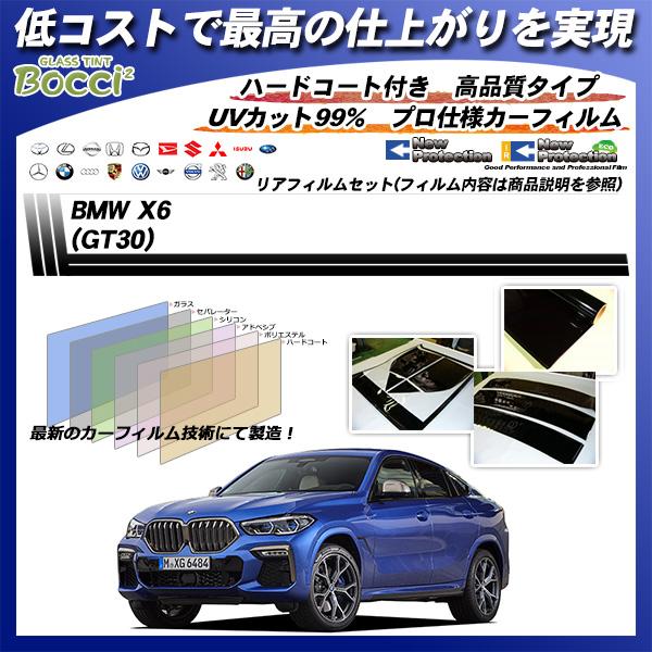 BMW X6 (GT30) ニュープロテクション カット済みカーフィルム リアセットの詳細を見る