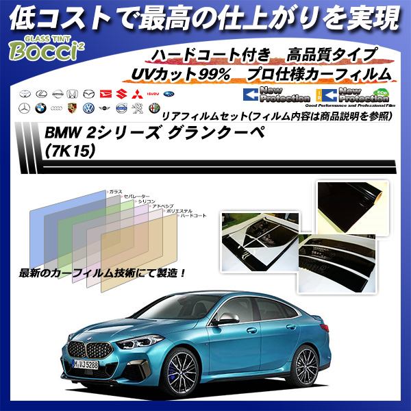BMW 2シリーズ グランクーペ (7K15) ニュープロテクション カット済みカーフィルム リアセットの詳細を見る