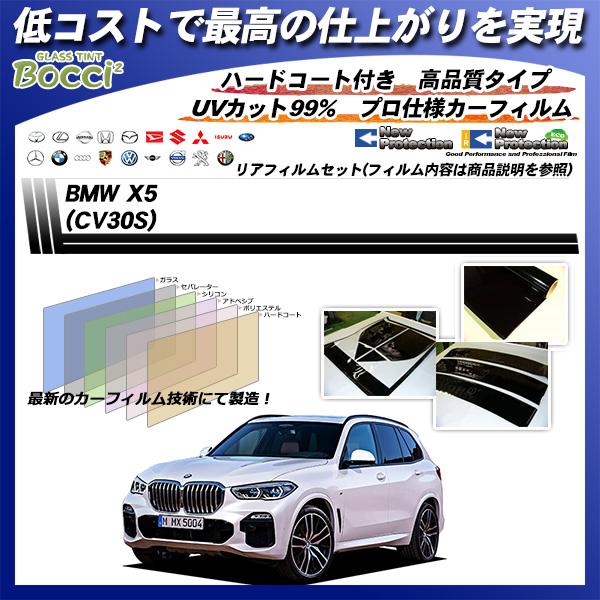 BMW X5 (CV30S) ニュープロテクション カット済みカーフィルム リアセットの詳細を見る