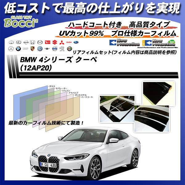 BMW 4シリーズ クーペ (12AP20) ニュープロテクション カット済みカーフィルム リアセットの詳細を見る