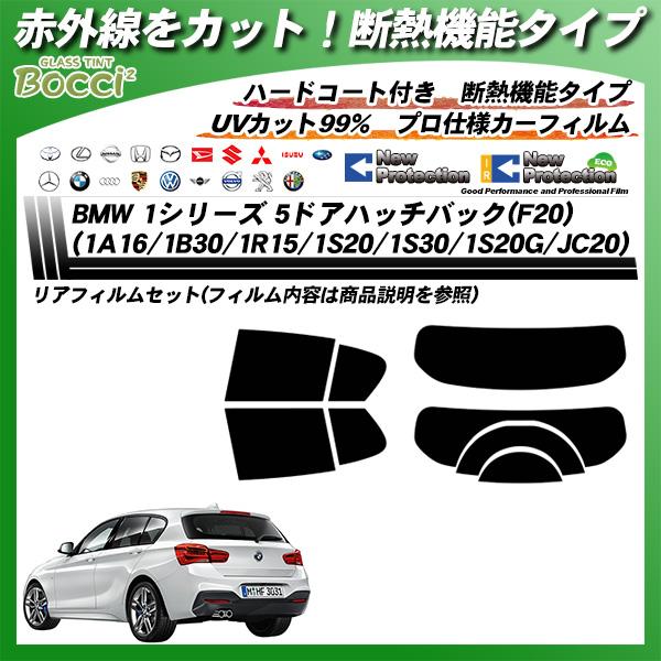 BMW 1シリーズ 5ドアハッチバック(F20) (1A16/1B30/1R15/1S20/1S30/1S20G/JC20) IRニュープロテクション カット済みカーフィルム リアセットの詳細を見る