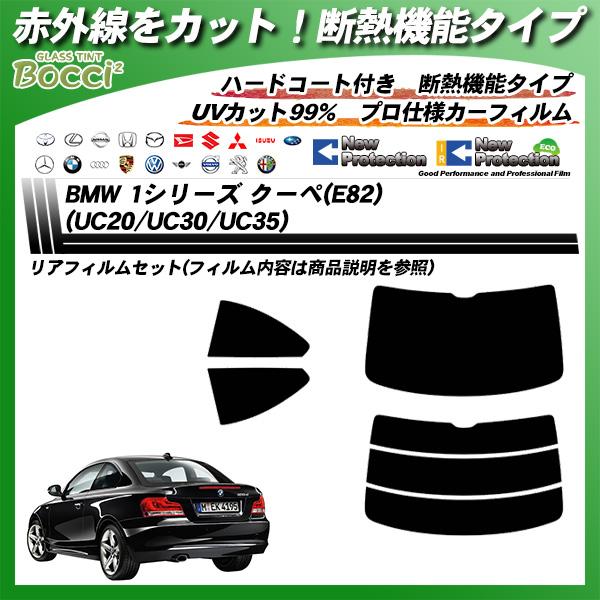 BMW 1シリーズ クーペ(E82) (UC20/UC30/UC35) IRニュープロテクション カット済みカーフィルム リアセットの詳細を見る