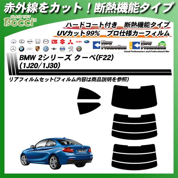 BMW 2シリーズ クーペ(F22) (1J20/1J30) IRニュープロテクション カット済みカーフィルム リアセットの詳細を見る