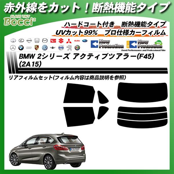 BMW 2シリーズ アクティブツアラー(F45) (2A15) IRニュープロテクション カット済みカーフィルム リアセットの詳細を見る