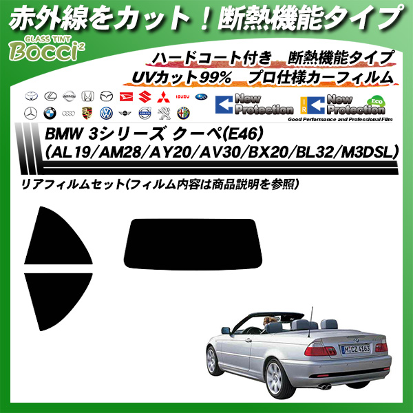 BMW 3シリーズ クーペ(E46) (AL19/AM28/AY20/AV30/BX20/BL32/M3DSL) IRニュープロテクション カット済みカーフィルム リアセットの詳細を見る