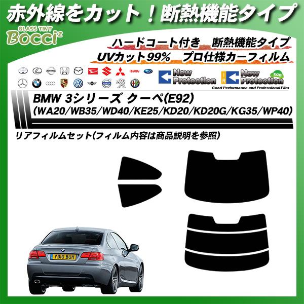 BMW 3シリーズ クーペ(E92) (WA20/WB35/WD40/KE25/KD20/KD20G/KG35/WP40) IRニュープロテクション カット済みカーフィルム リアセットの詳細を見る