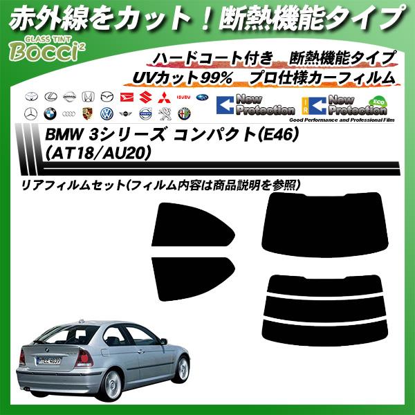 BMW 3シリーズ コンパクト(E46) (AT18/AU20) IRニュープロテクション カット済みカーフィルム リアセットの詳細を見る