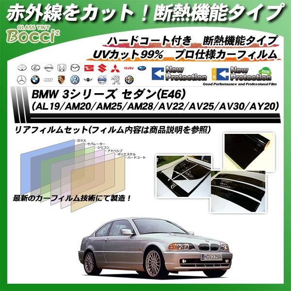BMW 3シリーズ セダン(E46) (AL19/AM20/AM25/AM28/AV22/AV25/AV30/AY20) IRニュープロテクション カット済みカーフィルム リアセットの詳細を見る