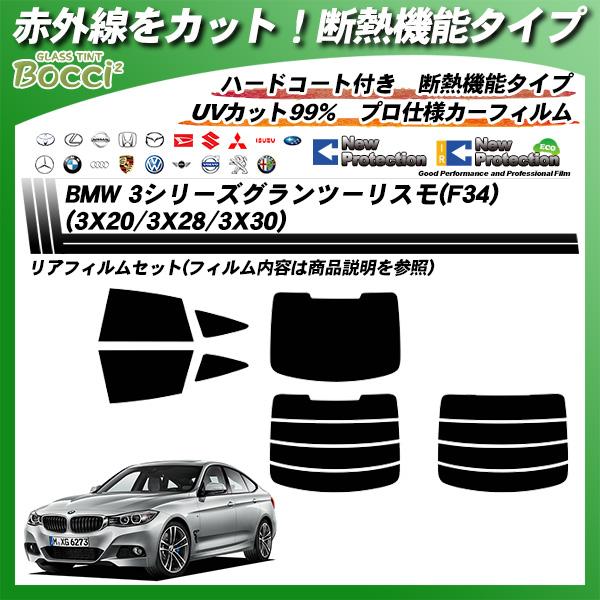 BMW 3シリーズ グランツーリスモ(F34)(3X20/3X28/3X30) IRニュープロテクション カーフィルム カット済み UVカット リアセット スモークの詳細を見る
