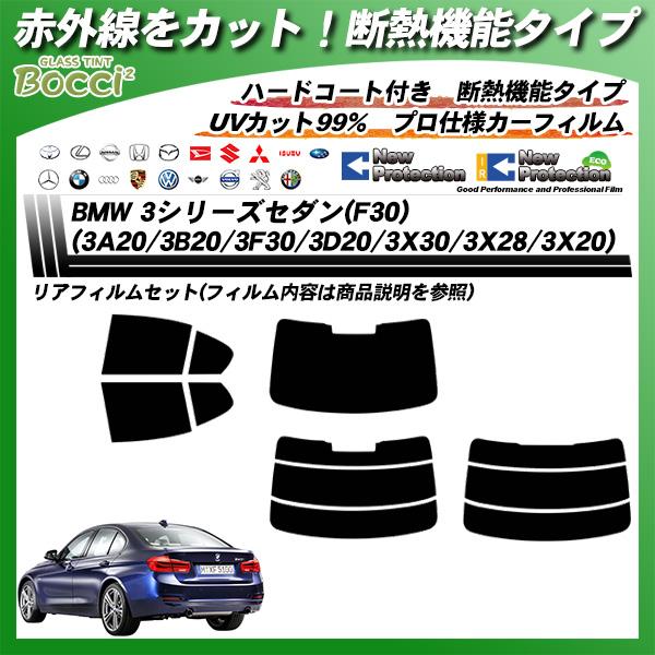 BMW 3シリーズ セダン(F30) (3A20/3B20/3F30/3D20/3X30/3X28/3X20) IRニュープロテクション カット済みカーフィルム リアセットの詳細を見る