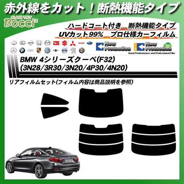 BMW 4シリーズ クーペ(F32) (3N28/3R30/3N20/4P30/4N20) IRニュープロテクション カット済みカーフィルム リアセット
