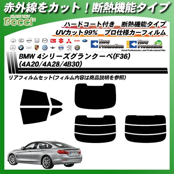 BMW 4シリーズ グランクーペ(F36)(4A20/4A28/4B30) IRニュープロテクション カーフィルム カット済み UVカット リアセット スモークの詳細を見る