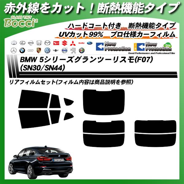 BMW 5シリーズ グランツーリスモ(F07) (SN30/SN44) IRニュープロテクション カット済みカーフィルム リアセットの詳細を見る