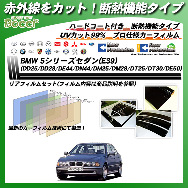 BMW 5シリーズ セダン(E39) (DD25/DD28/DE44/DN44/DM25/DM28/DT25/DT30/DE50) IRニュープロテクション カット済みカーフィルム リアセットの詳細を見る