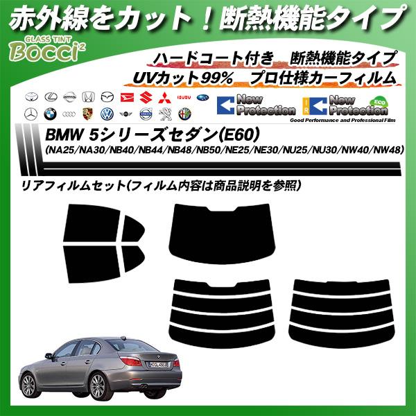 BMW 5シリーズ セダン(E60) (NA25/NA30/NB40/NB44/NB48/NB50/NE25/NE30/ NU25/NU30/NW40/NW48) IRニュープロテクション カット済みカーフィルム リアセットの詳細を見る