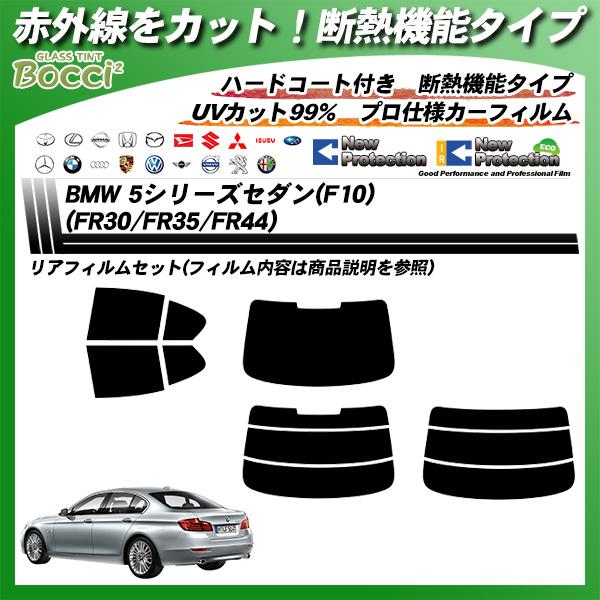 BMW 5シリーズ セダン(F10) (FR30/FR35/FR44) IRニュープロテクション カット済みカーフィルム リアセットの詳細を見る