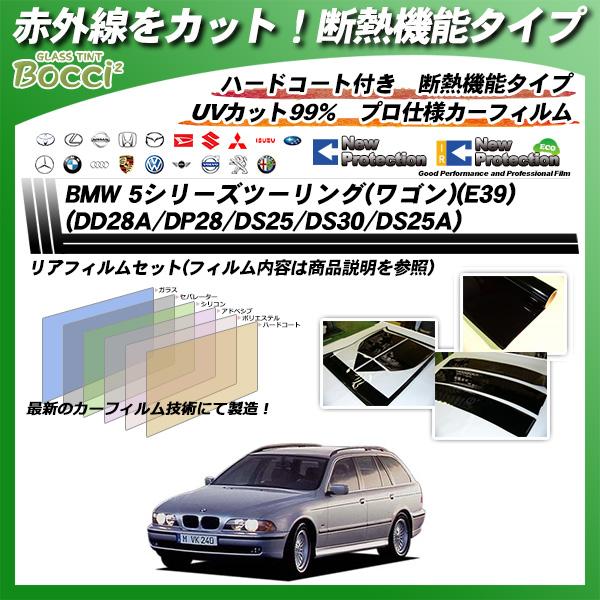 BMW 5シリーズ ツーリング(ワゴン)(E39) (DD28A/DP28/DS25/DS30/DS25A) IRニュープロテクション カット済みカーフィルム リアセットの詳細を見る