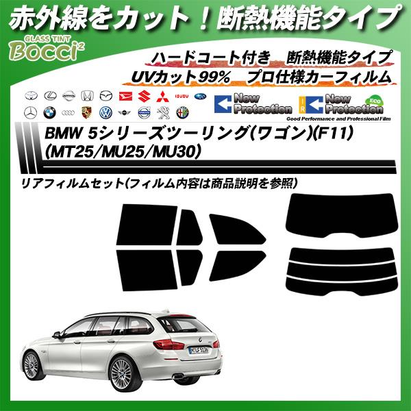 BMW 5シリーズ ツーリング(ワゴン)(F11) (MT25/MU25/MU30) IRニュープロテクション カット済みカーフィルム リアセットの詳細を見る