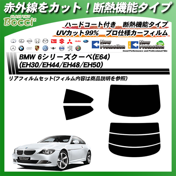 BMW 6シリーズ クーペ(E64) (EH30/EH44/EH48/EH50) IRニュープロテクション カット済みカーフィルム リアセットの詳細を見る
