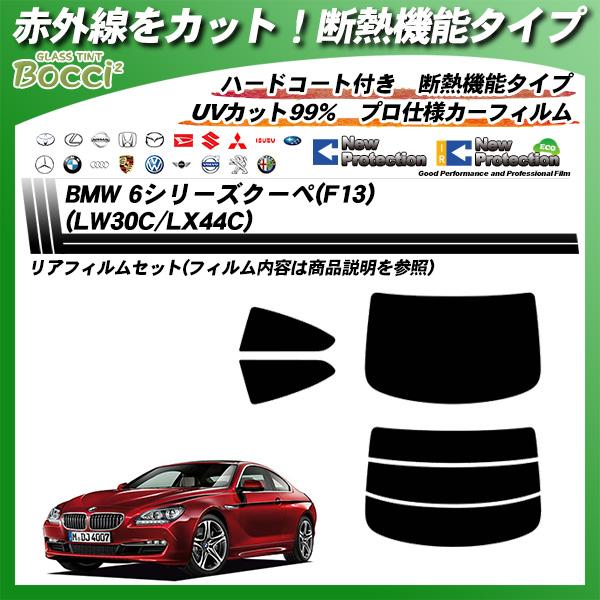 BMW 6シリーズ クーペ(F13) (LW30C/LX44C) IRニュープロテクション サンルーフオプションあり カット済みカーフィルム リアセットの詳細を見る