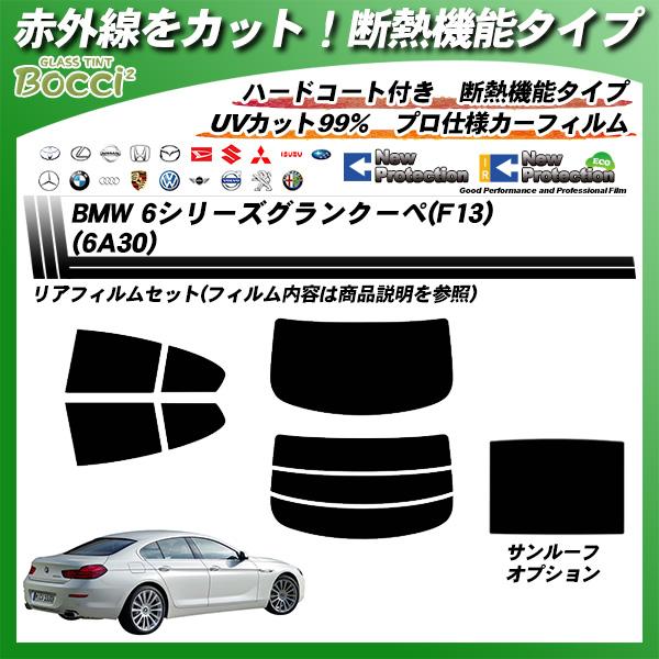 BMW 6シリーズ グランクーペ(F13) (6A30) IRニュープロテクション カット済みカーフィルム リアセットの詳細を見る