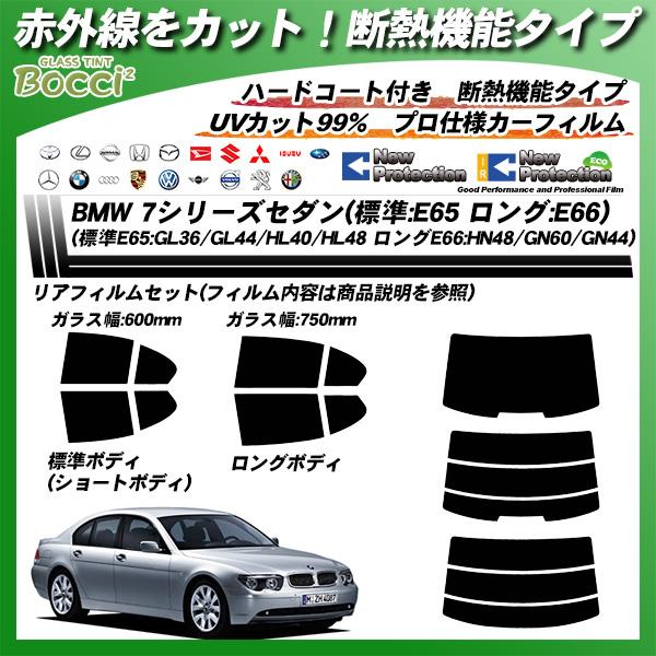 BMW 7シリーズセダン(標準:E65 ロング:E66) (標準E65:GL36/GL44/HL40/HL48 ロングE66:HN48/GN60/GN44) IRニュープロテクション カーフィルム カット済み UVカット リアセット スモークの詳細を見る