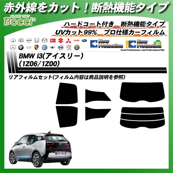 BMW i3(アイスリー) (1Z06/1Z00) IRニュープロテクション カット済みカーフィルム リアセットの詳細を見る