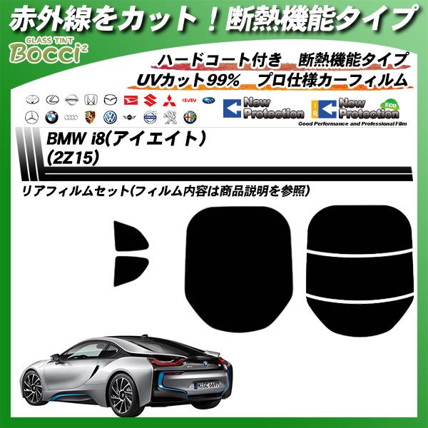 BMW i8(アイエイト) (2Z15) IRニュープロテクション カット済みカーフィルム リアセットの詳細を見る