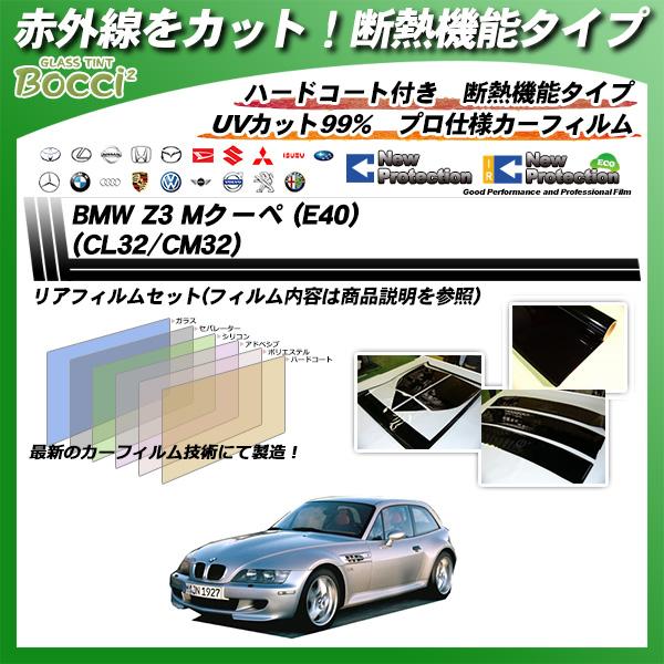 BMW Z3 Mクーペ (E40) (CL32/CM32) IRニュープロテクション カット済みカーフィルム リアセットの詳細を見る