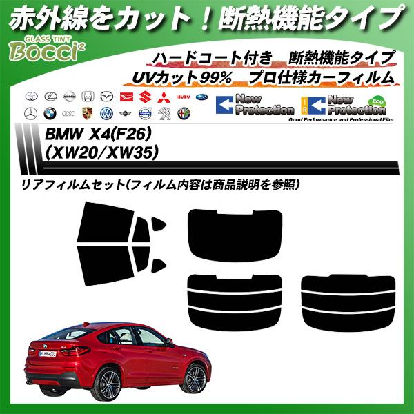 BMW X4(F26) (XW20/XW35) IRニュープロテクション カット済みカーフィルム リアセットの詳細を見る