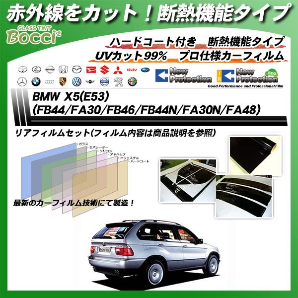 BMW X5(E53) (FB44/FA30/FB46/FB44N/FA30N/FA48) IRニュープロテクション カット済みカーフィルム リアセットの詳細を見る